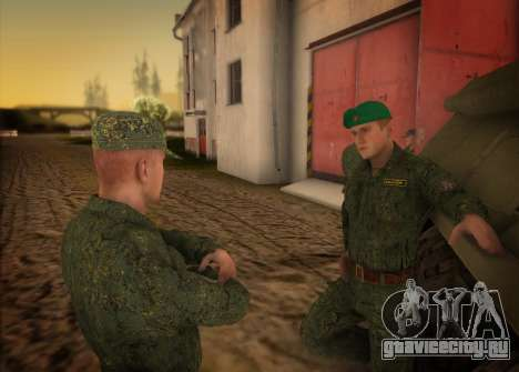 Современная Армия РФ для GTA San Andreas третий скриншот