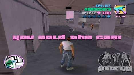 Нелегальная продажа авто для GTA Vice City