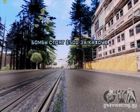 ENB HD CUDA 2014 v.3.5 Final для GTA San Andreas восьмой скриншот