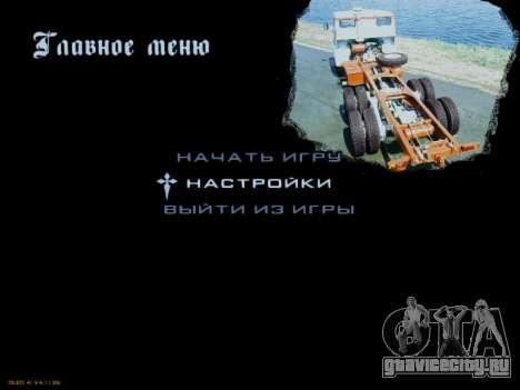 Загрузочные экраны Советские Грузовики для GTA San Andreas