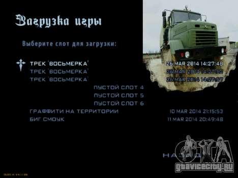 Загрузочные экраны Советские Грузовики для GTA San Andreas восьмой скриншот