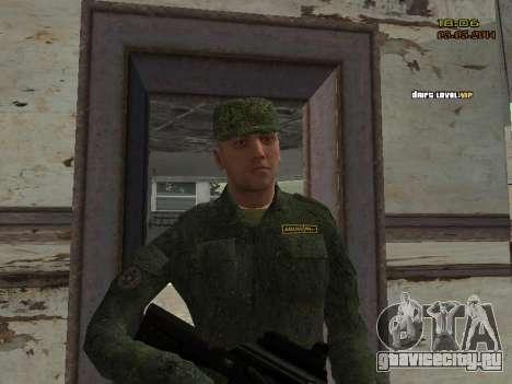 Современная Армия РФ для GTA San Andreas десятый скриншот