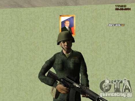 Современная Армия РФ для GTA San Andreas пятый скриншот