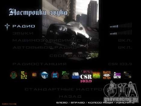 Меню NFS для GTA San Andreas третий скриншот