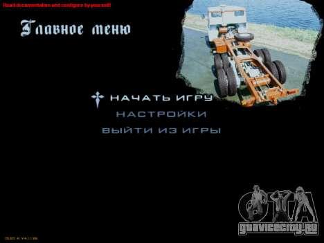 Загрузочные экраны Советские Грузовики для GTA San Andreas шестой скриншот