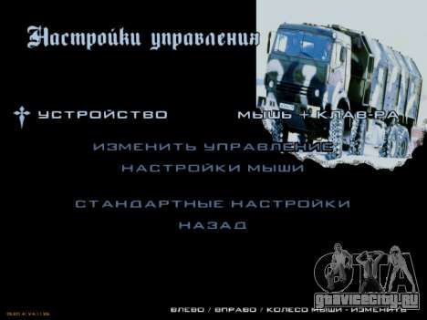 Загрузочные экраны Советские Грузовики для GTA San Andreas девятый скриншот