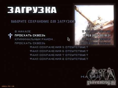 Меню World of Tanks для GTA San Andreas четвёртый скриншот