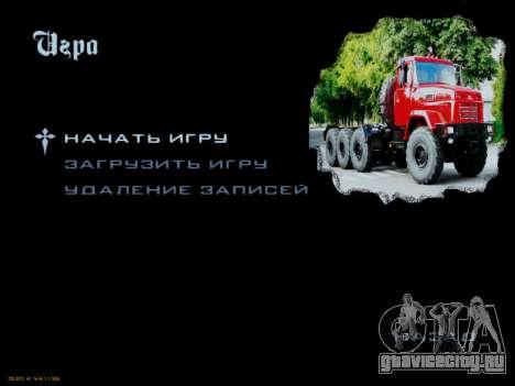 Загрузочные экраны Советские Грузовики для GTA San Andreas седьмой скриншот