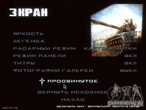 Меню World of Tanks для GTA San Andreas пятый скриншот