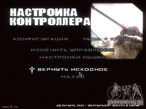 Меню World of Tanks для GTA San Andreas седьмой скриншот