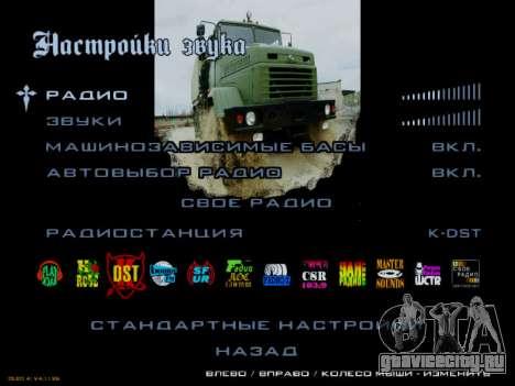 Загрузочные экраны Советские Грузовики для GTA San Andreas десятый скриншот