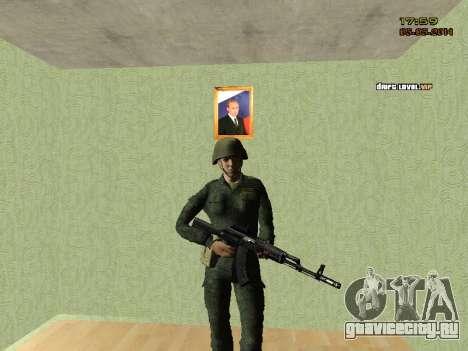 Современная Армия РФ для GTA San Andreas четвёртый скриншот