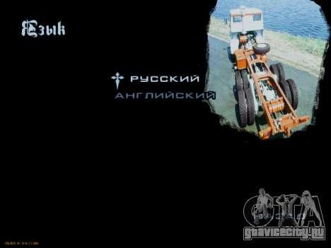 Загрузочные экраны Советские Грузовики для GTA San Andreas двенадцатый скриншот