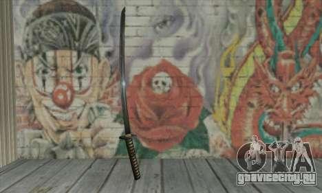 Samurai katana для GTA San Andreas