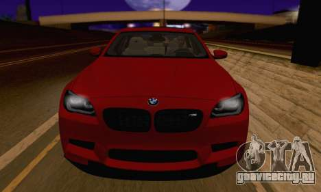 BMW M5 F10 v1.1 для GTA San Andreas вид сзади