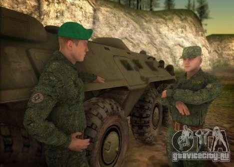Современная Армия РФ для GTA San Andreas второй скриншот
