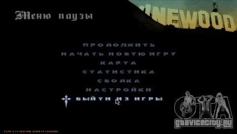 C-HUD A.C.A.B для GTA San Andreas четвёртый скриншот