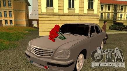 ГАЗ 31105 Волга Торжественная для GTA San Andreas