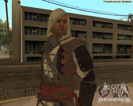 Assassin Эдвард для GTA San Andreas пятый скриншот