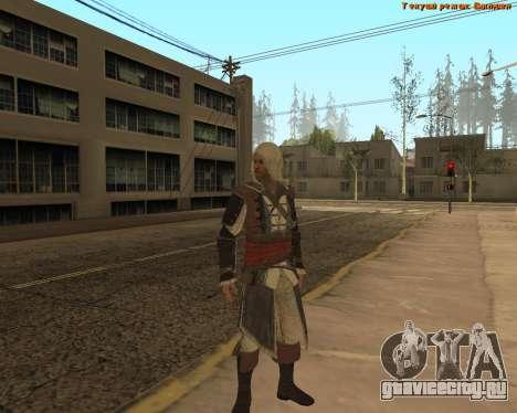 Assassin Эдвард для GTA San Andreas третий скриншот