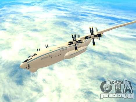 АН-22 Антей для GTA San Andreas вид сзади