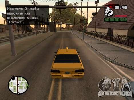 AutoDriver для GTA San Andreas