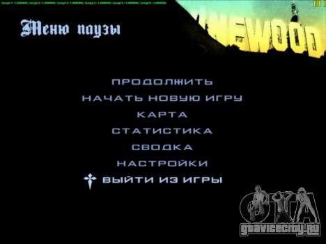 FPS Optimizator для GTA San Andreas второй скриншот