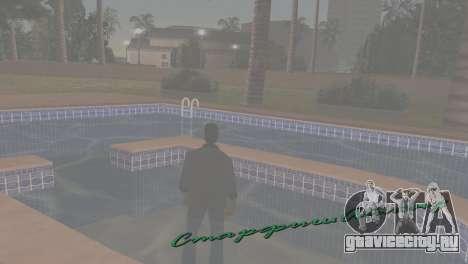 Возможность напиться для GTA Vice City шестой скриншот