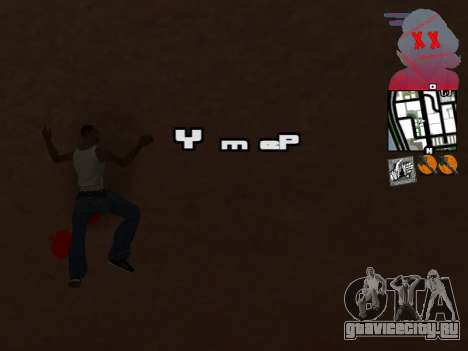 C-hud by Mark Osborne для GTA San Andreas третий скриншот