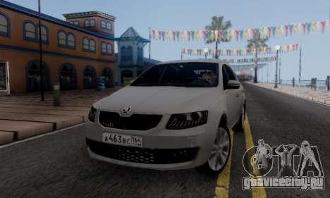Skoda Octavia A7 для GTA San Andreas