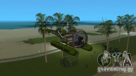 Bell 13H Sioux для GTA Vice City