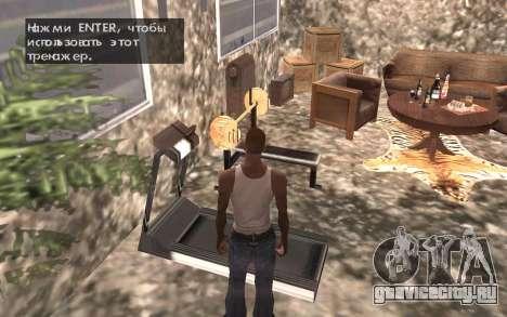 Подвал дома Карла для GTA San Andreas седьмой скриншот