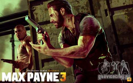 Загрузочные экраны Max Payne 3 HD для GTA San Andreas пятый скриншот
