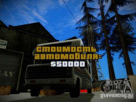 Journey mod by andre500 для GTA San Andreas третий скриншот