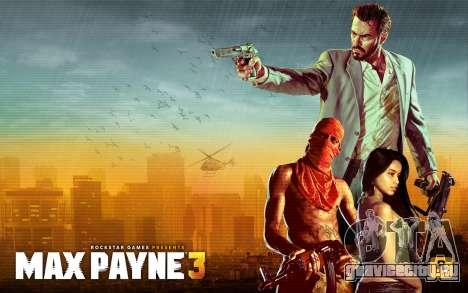 Загрузочные экраны Max Payne 3 HD для GTA San Andreas четвёртый скриншот