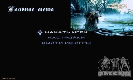 Metal Menu для GTA San Andreas