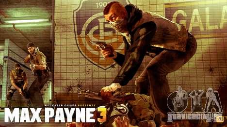 Загрузочные экраны Max Payne 3 HD для GTA San Andreas второй скриншот