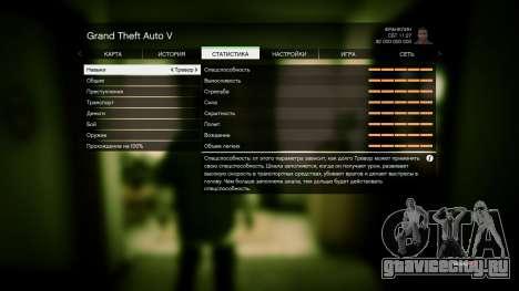 GTA 5 0% и 2 миллиарда + все прокачено для GTA 5 третий скриншот