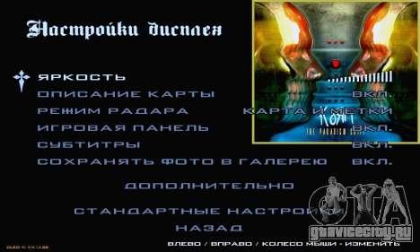 Metal Menu для GTA San Andreas седьмой скриншот