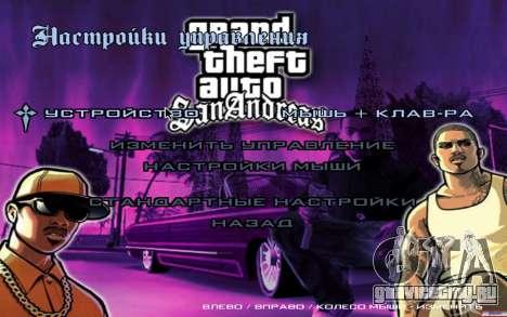 HD меню для GTA San Andreas пятый скриншот