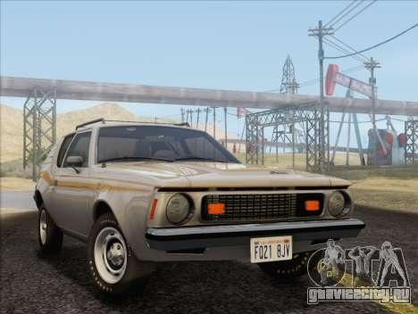 AMC Gremlin X 1973 для GTA San Andreas
