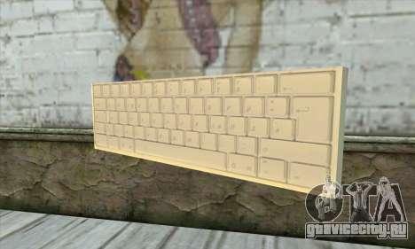 Tastatur Waffe для GTA San Andreas