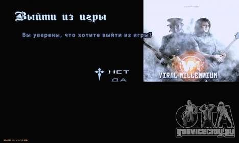 Metal Menu для GTA San Andreas третий скриншот