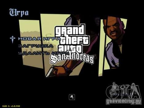 HD меню V.2.0 для GTA San Andreas второй скриншот