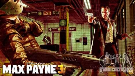 Загрузочные экраны Max Payne 3 HD для GTA San Andreas шестой скриншот