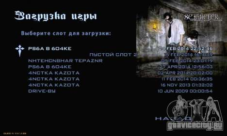 Metal Menu для GTA San Andreas четвёртый скриншот