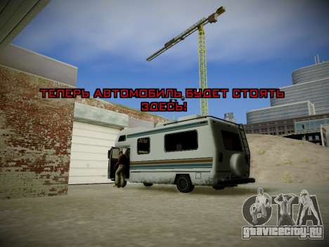 Journey mod: Special Edition для GTA San Andreas двенадцатый скриншот