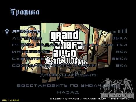 HD меню V.2.0 для GTA San Andreas третий скриншот