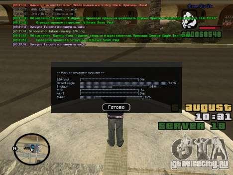 CLEO Skill for 0.3z new version для GTA San Andreas
