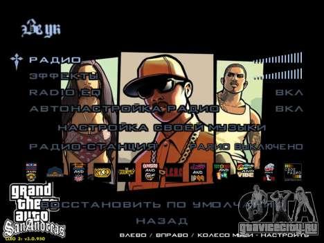 HD меню V.2.0 для GTA San Andreas пятый скриншот